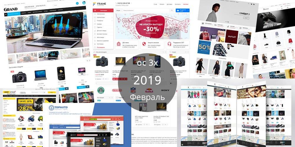 Shablony Dlya Opencart 3 Na Fevral 2019 Opencart Russia Forum
